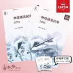 ABRSM Music Theory Practice Papers 2019 Chinese and English versions are here!