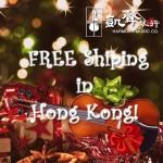 Merry Christmas! Free Shipping in Hong Kong