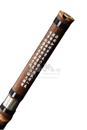 Xiao 洞簫 Black Bamboo by Huang Weidong 8-Hole Adjustable G key