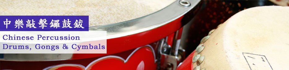 Chinese Percussion Drum, Gong, Cymbals