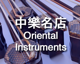 Harmony Music Chinese Instruments