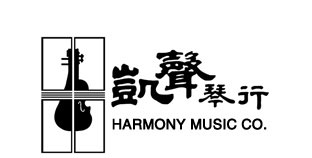 Harmony Music Co 凱聲琴行
